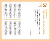 2009_渋沢栄一_本文
