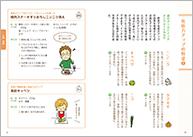 2010_クスリ腸活_本文