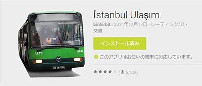 バスアプリ