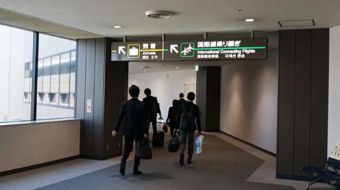 成田空港乗り継ぎ