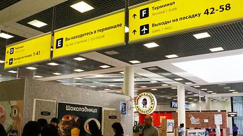 モスクワ空港