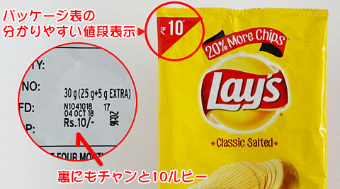 Lays_chips