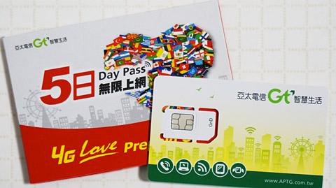 台湾SIM