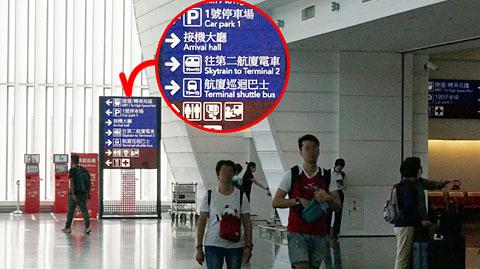 台北桃園空港