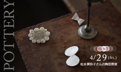 matsu_1_blog.jpg