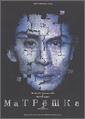 「マトリョーシカ」DVD