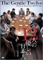 「12人の優しい日本人」DVD