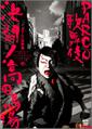 「決闘!高田馬場」DVD