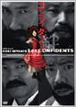 「コンフィダント・絆」DVD