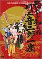 「恐れを知らぬ川上音二郎一座」DVD