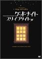 「グッドナイトスリイプタイト」DVD