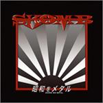 SKOMB 昭和をメタル CD