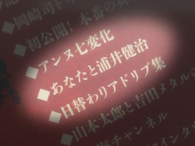 バラサムの特典リスト