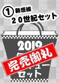 39セットジャケセット1_完売.jpg