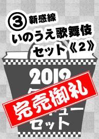 39セットジャケセット3_完売.jpg