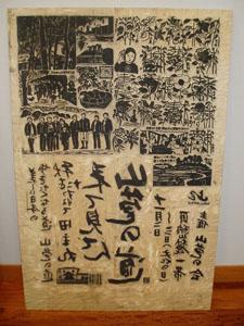 工房主の倉富さんは、山苞の会の会長さんです
