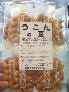 うこんの豆