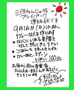 0911連絡網