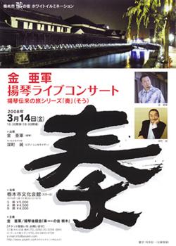 栃木コンサート