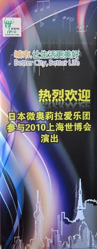 7/27上海ポスター