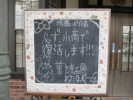12.10.15南相馬5