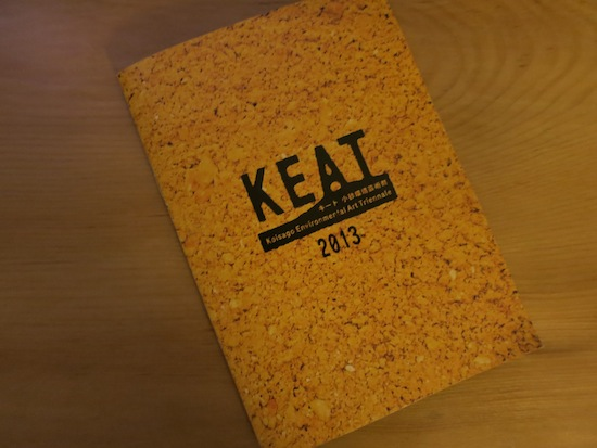 keat-1
