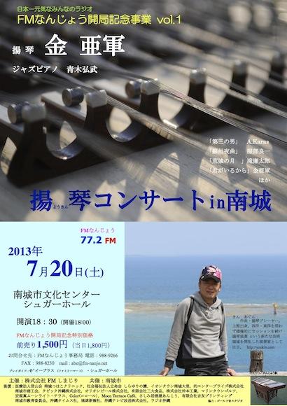 2013.7.20FMなんじょう