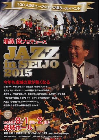 成城ジャズ1