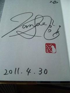 中島さんサイン