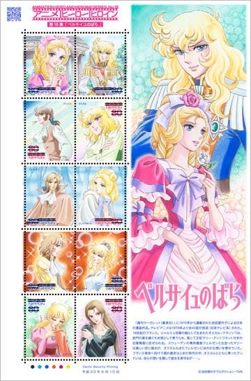 べるばら切手