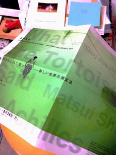 松井紫朗展