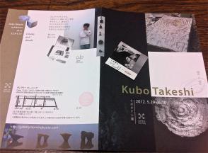 クボタケシ2012モーニング