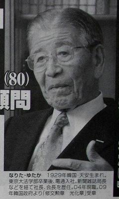 成田豊の画像 p1_8