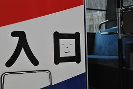 bus entrance is smily