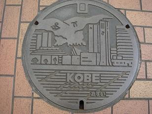 trip to kobe