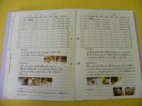 出産記録簿