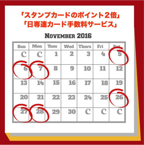 2016NOVポイントと手サブログ.jpg