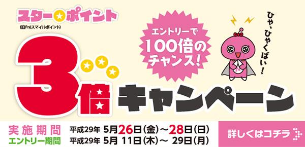 日専連ホールディングス3倍キャンペーン.jpg