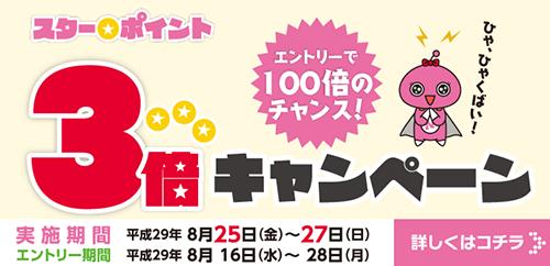 日専連カード スターポイント3倍キャンペーン.png