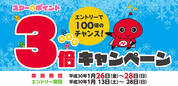 日専連ポイント3倍キャンペーン.jpg