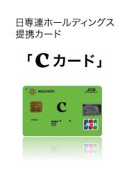 Cカード.jpg