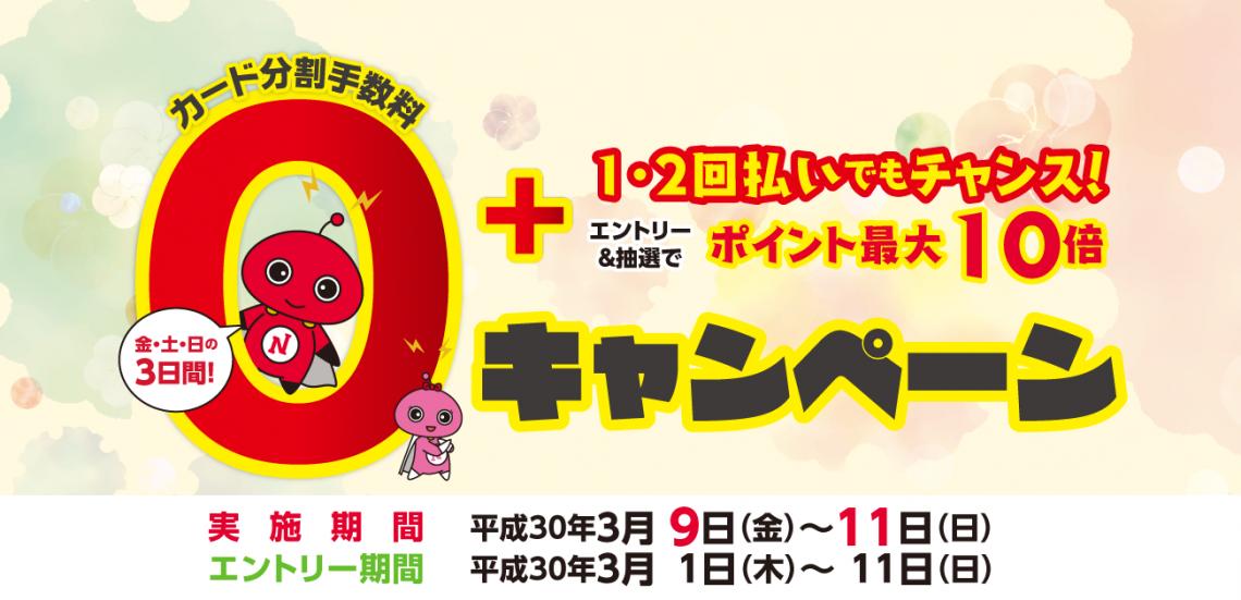 日専連ホールディングス手数料サービス3月.png