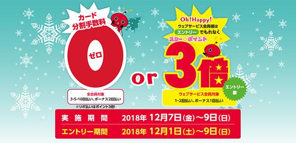 日専連カード手数料サービス.jpg
