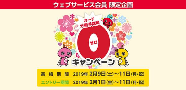 日専連ホールディングス手数料サービス.jpg