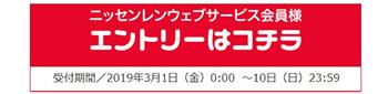 日専連 ウェブエントリー.jpg