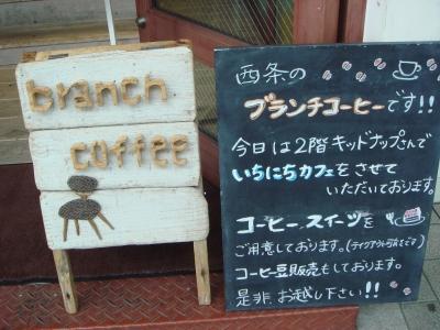 珈琲教室&おでかけcafe