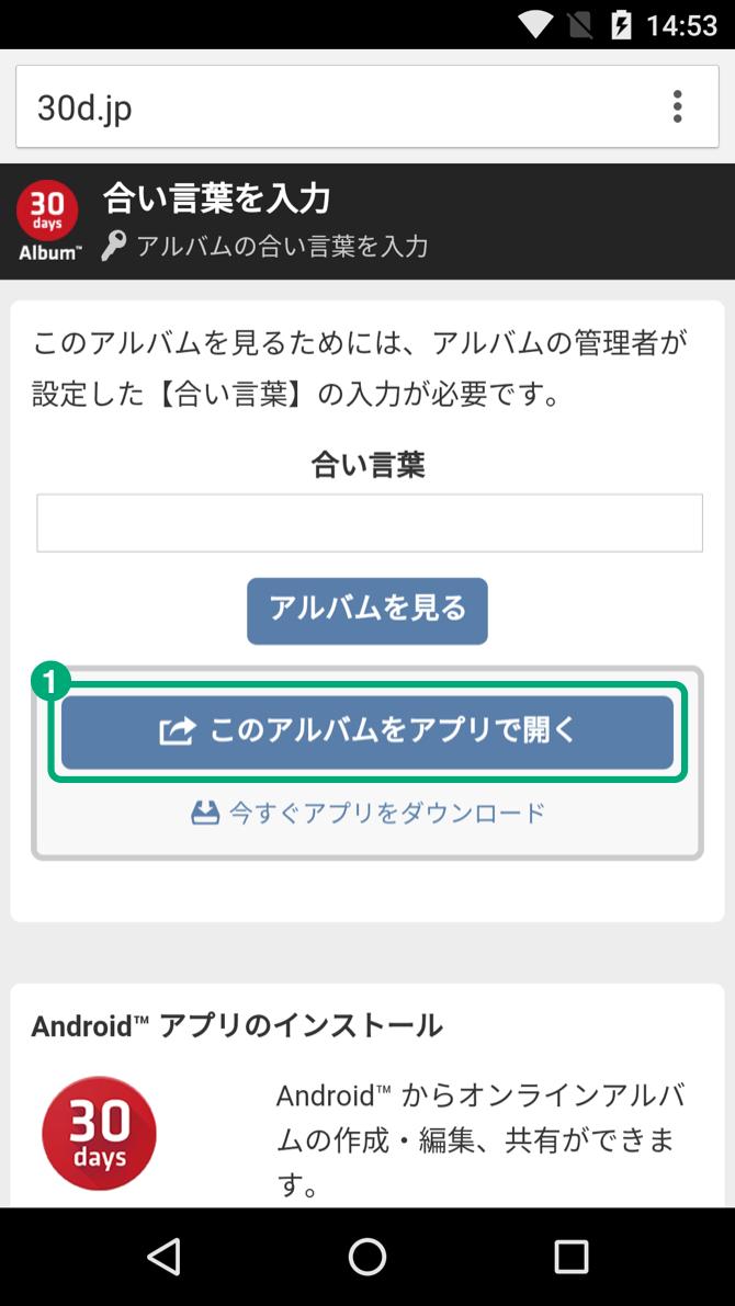 02_BrowserOpenAlbum.png