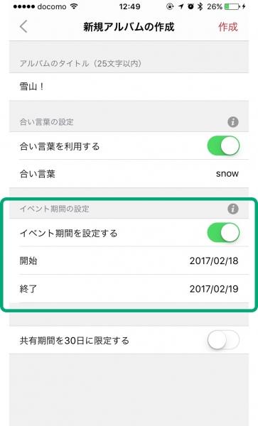新規作成画面_イベント期間を設定