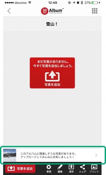 アルバム_イベント期間写真関連表示