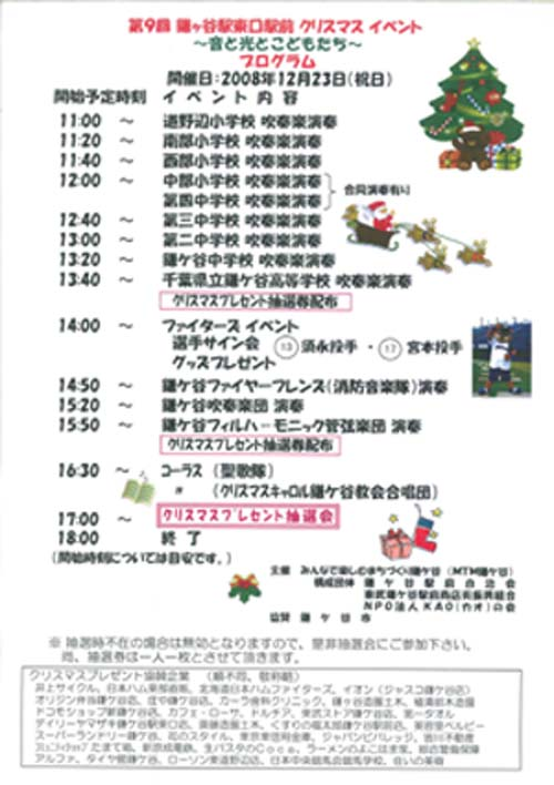 第9回クリスマスイベントプログラム